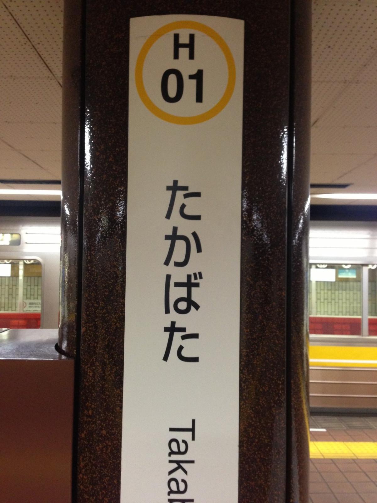 Takabata